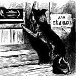 Собака крестьянина Жерара (рассказ)