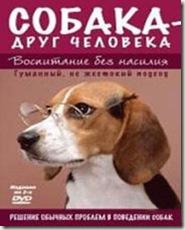 Купить диск обучение собаки